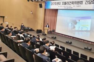 한국철강협회 모듈러건축위원회, 공공기관 표준모델 및 시방서 개발