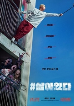 [산업+Culture] 코로나19 시대를 살아가는 우리의 모습…영화 '#살아있다' - 산업종합저널 동향