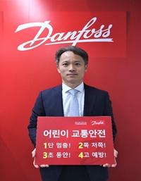 댄포스(Danfoss) 코리아 김성엽 대표, '어린이 교통안전 릴레이 챌린지' 동참 - 산업종합저널 동향