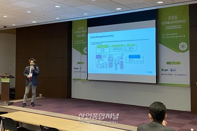 [산업View] 2021 한국전기산업대전, 전기에너지저장장치(ESS) 국내·외 정책 동향 공유 - 산업종합저널 전시회