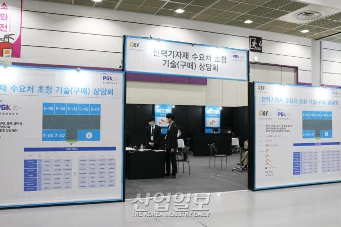 [포토뉴스][2021 전기산업대전] SIEF마지막날...SK·국가철도공단 등 대기업-중소기업간 구매교류회 열려