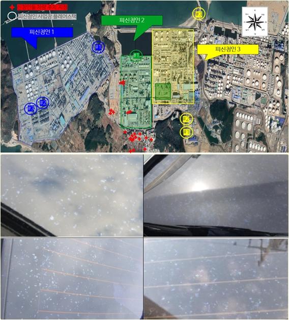 석유화학단지사업장 인근의 피해 차량 배상 결정 - 산업종합저널 정책