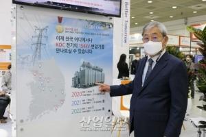 [2021 전기산업대전] 대기업 선점 국내 변압기시장, 판도변화 예고