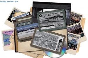 전시산업진흥회, 대한민국 전시산업 속 숨겨진 히스토리 찾는다
