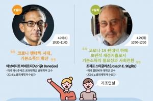 노벨경제학상 수상자들 왜 '기본소득' 주장하나