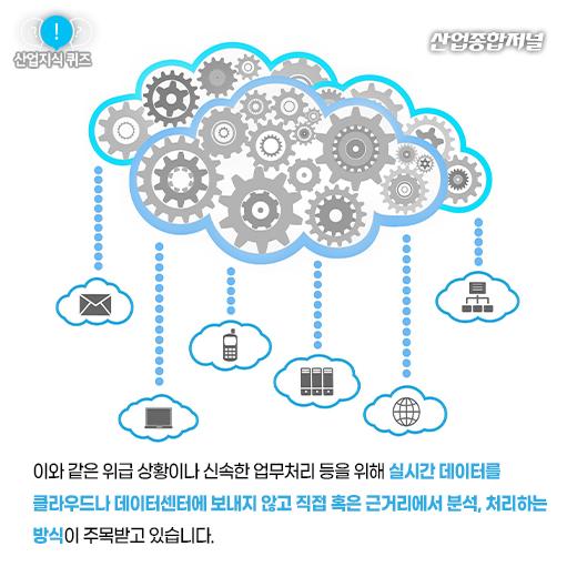 [산업지식퀴즈] 클라우드 없이 실시간으로 데이터를 처리하는 기술은? - 산업종합저널 동향