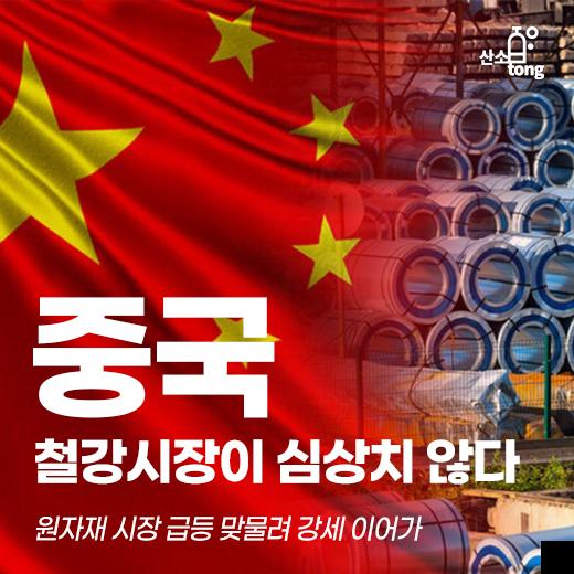 [카드뉴스] 중국 철강시장이 심상치 않다