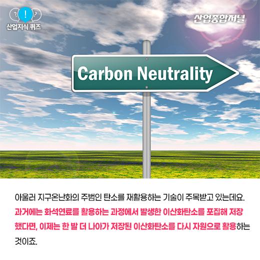 [산업지식퀴즈] 탄소 배출 제로를 가능하게 할 기술은? - 산업종합저널 동향