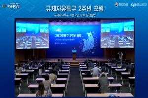 """""""디지털헬스케어 규제자유특구, 원격의료 안전성 검증 위한 초석"""""""