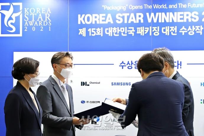코리아팩(KOREA PACK), '제15회 대한민국 패키징 대전' 시상식 개최