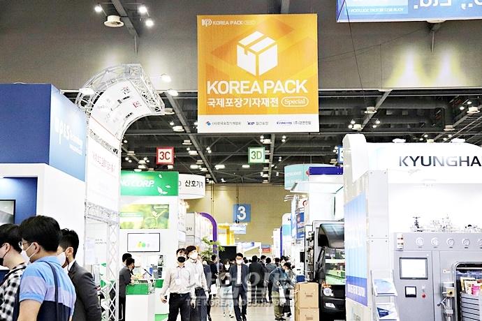 코리아팩(국제포장기자재전, KOREA PACK 2021) 오늘 개막