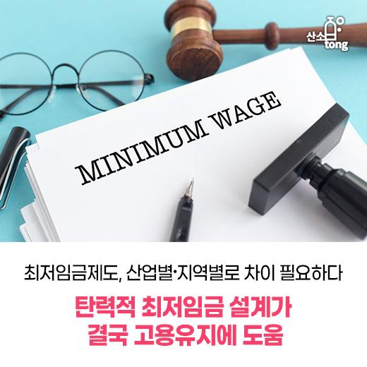 [카드뉴스] 최저임금제도, 산업별·지역별로 차이 필요하다