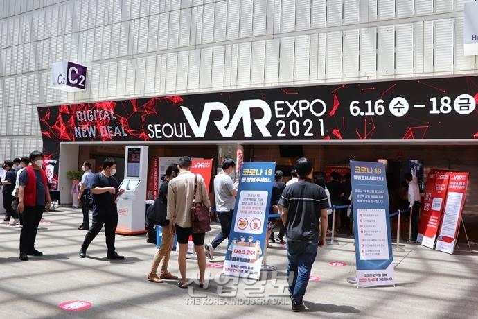 메타버스(Metaverse), 확장하는 가상세계를 만난다 '서울 가상증강현실 박람회 2021'