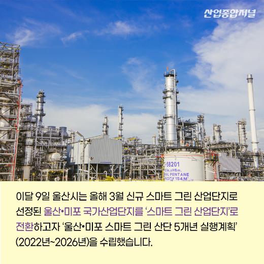 [카드뉴스] 스마트 그린 산업단지, 친환경 첨단산업 거점 된다 - 산업종합저널 동향