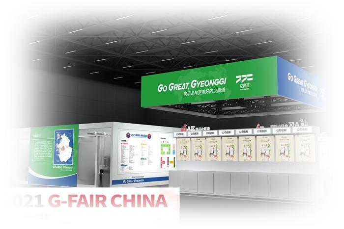 중국 유명 전시회와 연계, 실제 G-FAIR관 구축 대면 상담 - 산업종합저널 전시회