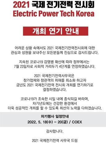 수도권 거리두기 4단계 연장···전시회 연기 잇따라