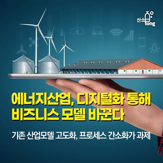 [카드뉴스] 에너지산업, 디지털화 통해 비즈니스 모델 바꾼다