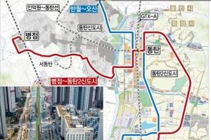 정부, 동탄 트램 기본계획 승인 사업 본격화