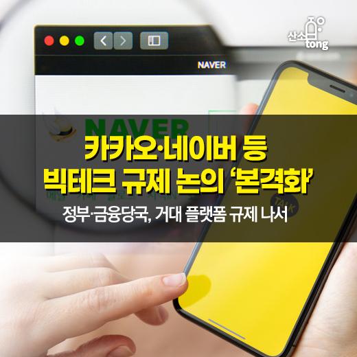 [카드뉴스] 카카오·네이버 등 빅테크 규제 논의 '본격화'
