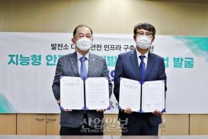 한국로봇산업협회, 한국중부발전과 지능형 안전로봇 개발 업무협약(MOU) 체결