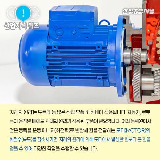 [산업지식퀴즈] 모터의 회전수를 줄여 힘을 증폭시키는 장치는? - 산업종합저널 부품
