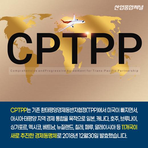 [카드뉴스] 韓, 글로벌 통상 질서 주도 기회 노린다 - 산업종합저널 동향