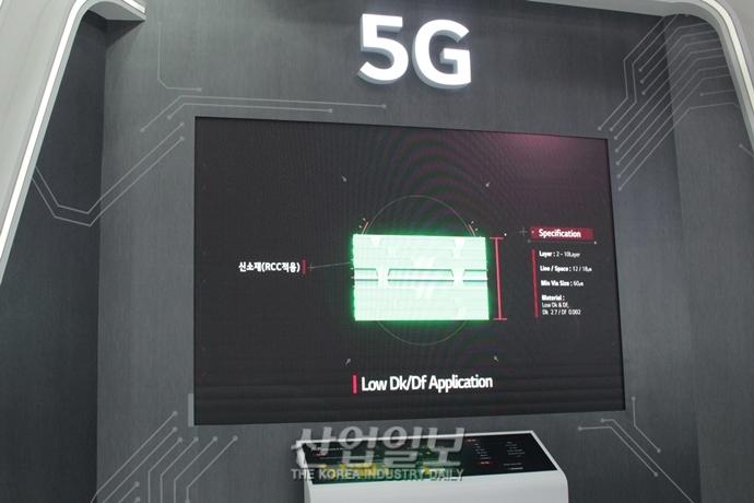 5G 통신의 신호간섭 최소화, 기판 기술력으로 잡는다!