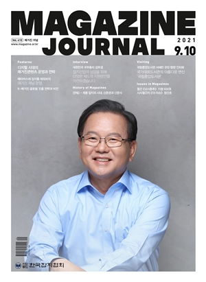 디지털 시대의 매거진콘텐츠 운영과 전략 '메타버스에 잡지를 태워보자' - 산업종합저널 동향