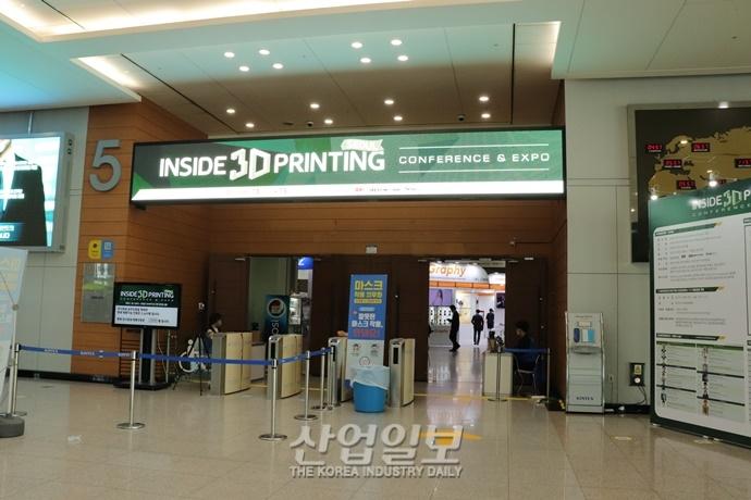 [포토뉴스]스마트 제조의 혁신을 주제로 '인사이드 3D 프린팅' 전시회 개최