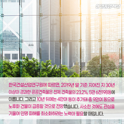 [카드뉴스]2029년, 노후 건물 9만여 동으로 급증 예상 - 산업종합저널 동향