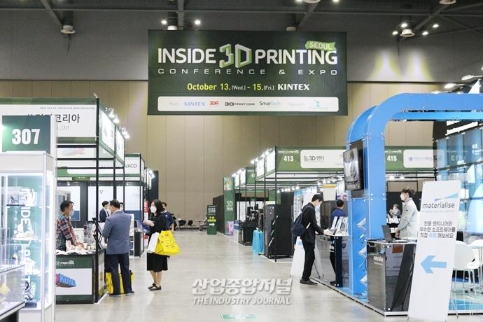 적층 제조로 이끄는 산업 혁신…'인사이드 3D프린팅'개막 - 산업종합저널 전시회