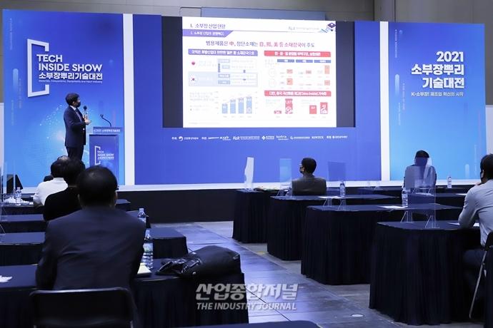 """[산업VIEW] KEIT 김장엽 단장, """"소부장 경쟁력 강화 위한 지원 지속할 것"""" - 산업종합저널 전시회"""