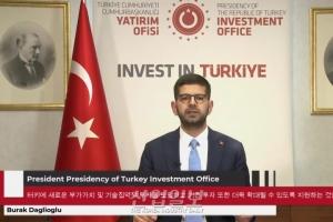 터키투자청 한국 기업에 적합한 투자처 선점 및 지원 하겠다
