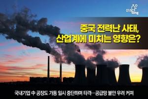 [카드뉴스] 중국 전력난 사태, 산업계에 미치는 영향은?