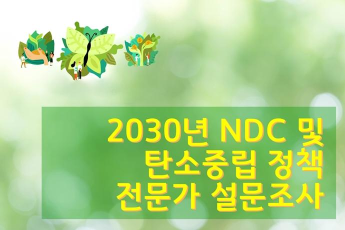 NDC 감축목표 상향, 에너지 전문가 설문조사 '국가경제 전반 악영향 우려'