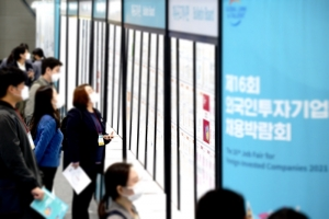 외투기업 채용박람회 온오프라인 하이브리드 개최