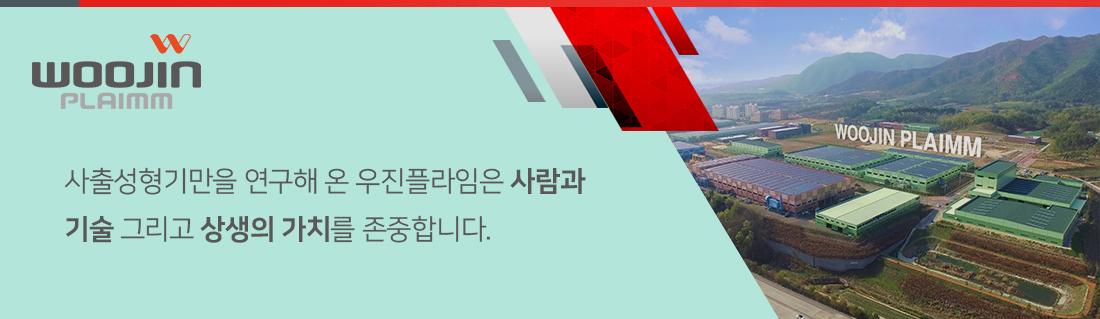 주식회사 우진플라임