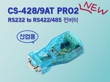 CS-428/9AT-PRO2 RS232 to RS422/RS485 시리얼 컨버터
