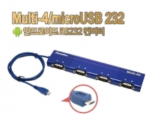 Multi-4/micro USB RS232 4포트 micro USB   RS232