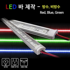 [국산] LED 바 제작-Color(Red, Blue, Green)