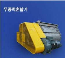 무중력 혼합기 (Twin Shaft Batch Type Mixer)