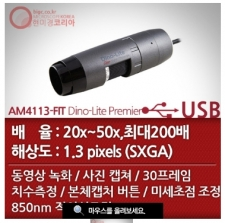[USB 전자현미경] AM4113-FIT
